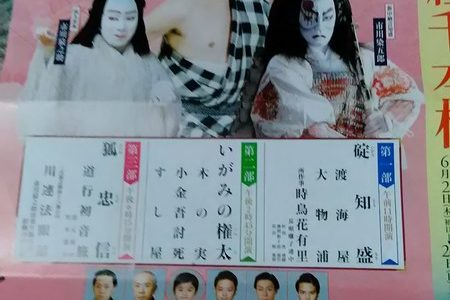 〜組合の旅行で歌舞伎座歌舞伎!〜〜