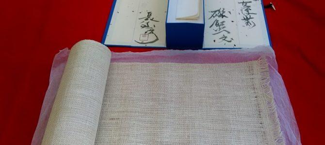 自然の贈り物 藤布