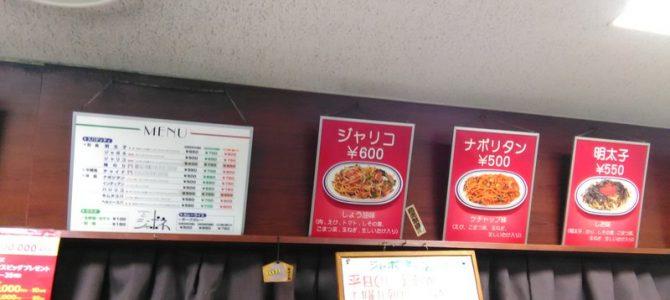 ちょっと用事で…有楽町で山盛りスパゲッティ!!!