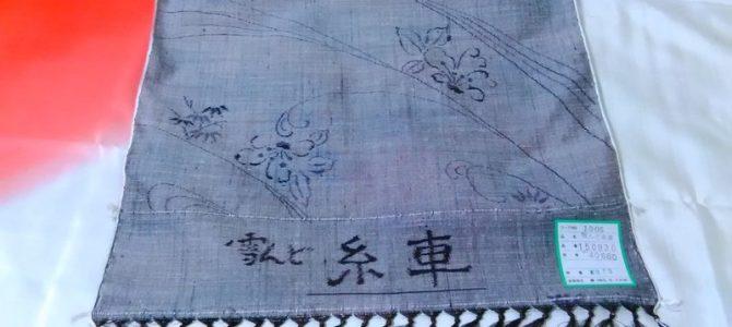 反物、紬…雪深い小千谷織物の表示