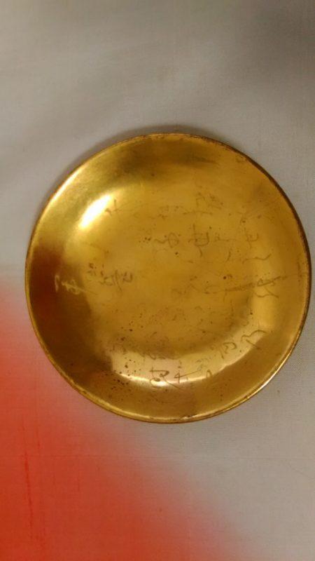 文字が書かれている金杯