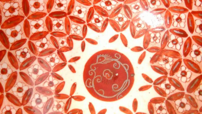 七宝繋がる赤絵鉢九谷