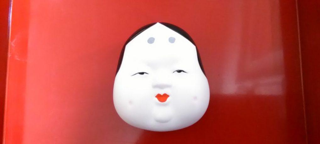 幸せの表情、お多福さんの香合