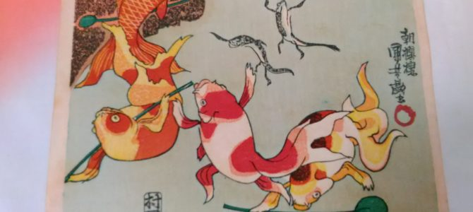 大好き金魚の版画、ペロリと…