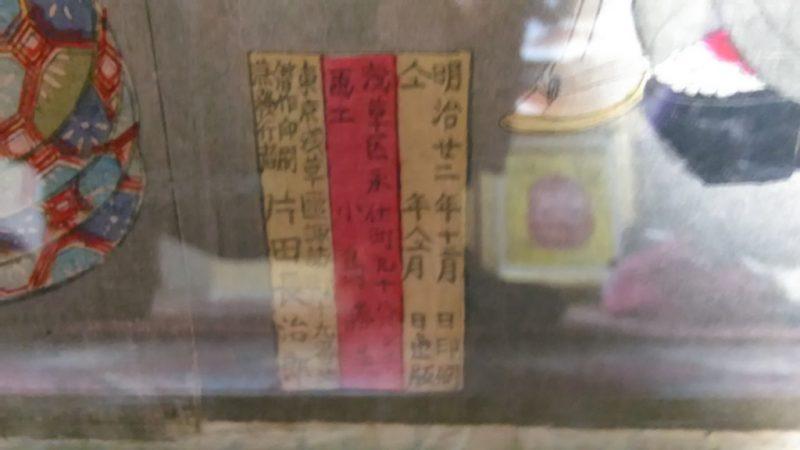 明治の版画桜牡丹花魁