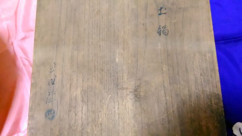 大樋長左衛門九代土鍋