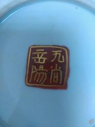 九谷焼花瓶底