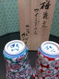 九谷焼ワイングラス二