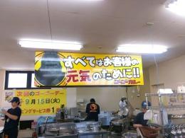 ゴーゴーカレー金沢本店