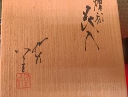 三代徳田八十吉花瓶
